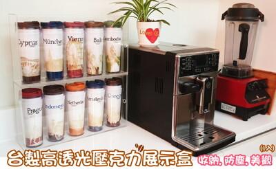 台製 高透光 防塵壓克力展示盒 1入 適用 星巴克  城市隨行杯 水杯 收藏 收納 美觀 (7.8折)