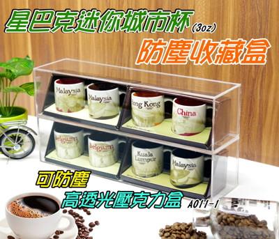 台灣製 透明防塵壓克力展示盒 1入 適用 星巴克 咖啡 城市小杯連盒收納 咖啡杯收納 (5.6折)