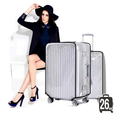 【購簡單】26吋 行李箱防塵套/行李箱保護套 (2折)