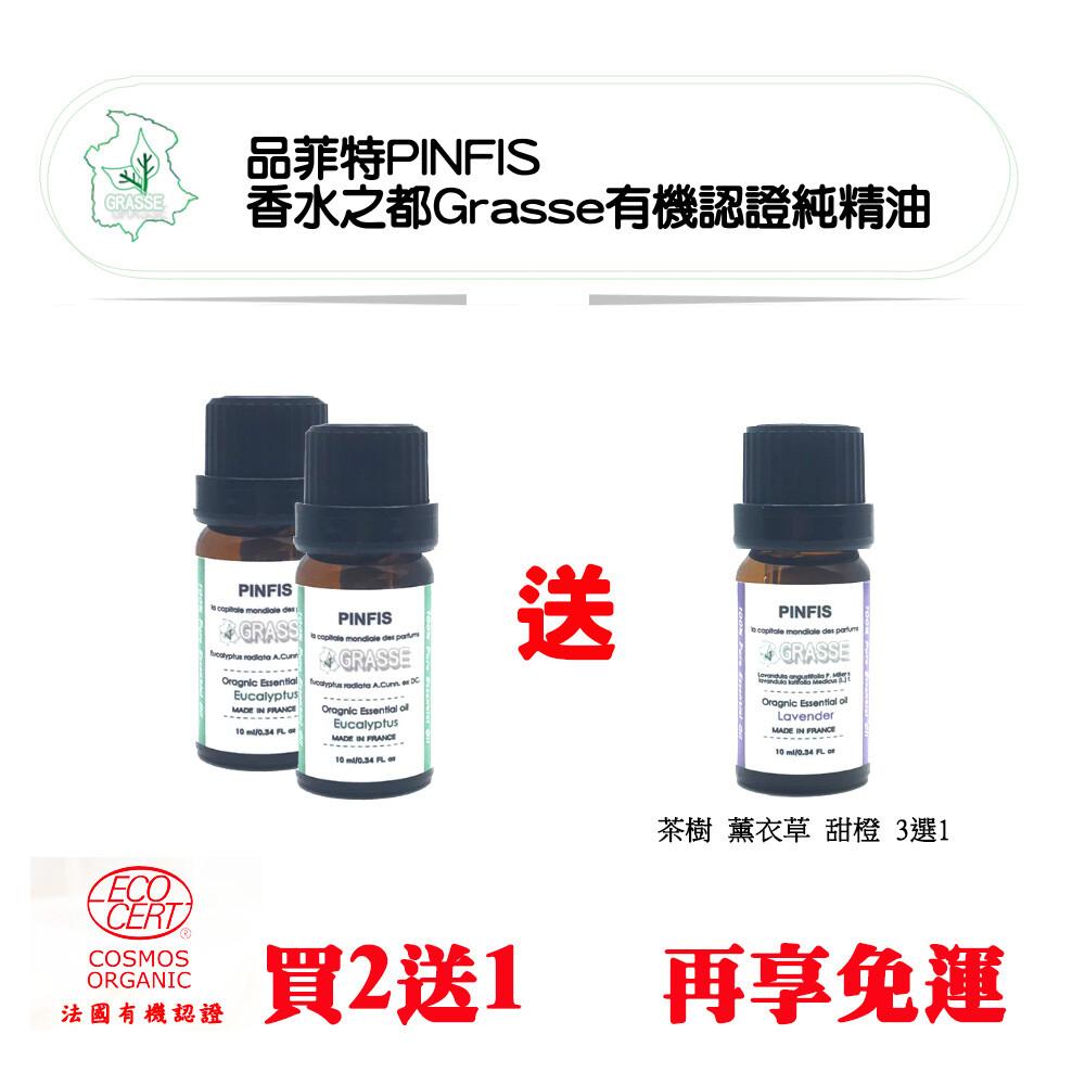 品菲特 香水之都grasse 有機尤加利純精油(10ml)-買2送1(薰衣草 茶樹 甜橙3選1)