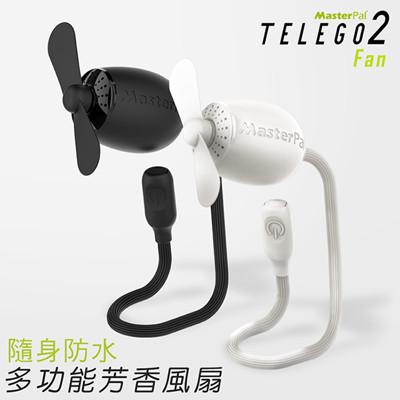 Telego 2 Fan 二代隨身防水多功能芳香風扇 (6.5折)