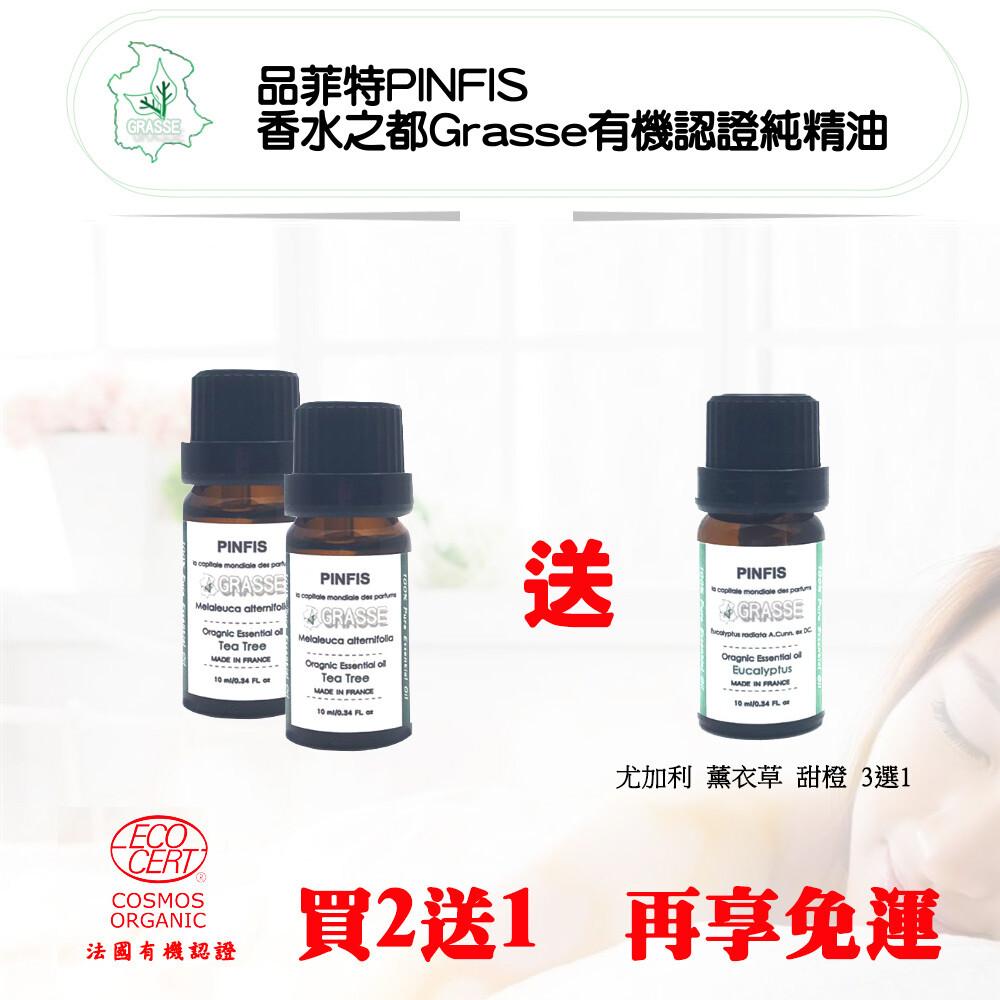 品菲特 香水之都grasse 有機茶樹純精油(10ml)-買2送1(薰衣草 尤加利 甜橙3選1)