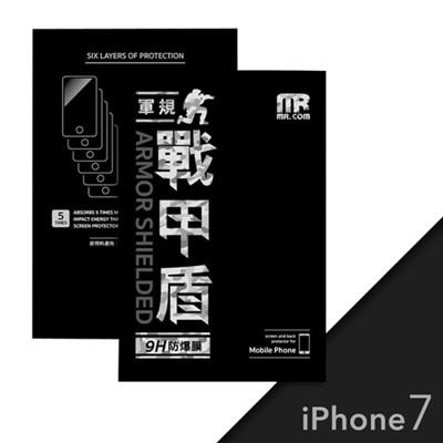 Mr.com戰甲盾軍規防爆3D滿版玻璃保護貼 (iPhone 7) (8折)