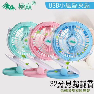 【DIFF】夾式風扇充電usb風扇 充電風扇 迷你小風扇 (4.2折)
