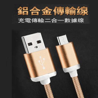 鋁合金高速傳輸充電線 (2.4折)