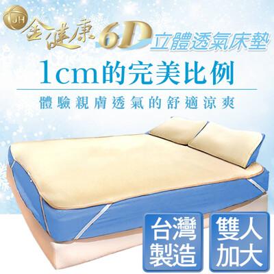 金健康6D立體透氣床墊-涼墊/雙人加大 (4.5折)