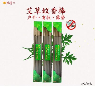 如意檀香-天然草本艾草蚊香棒10支/盒 (9.5折)