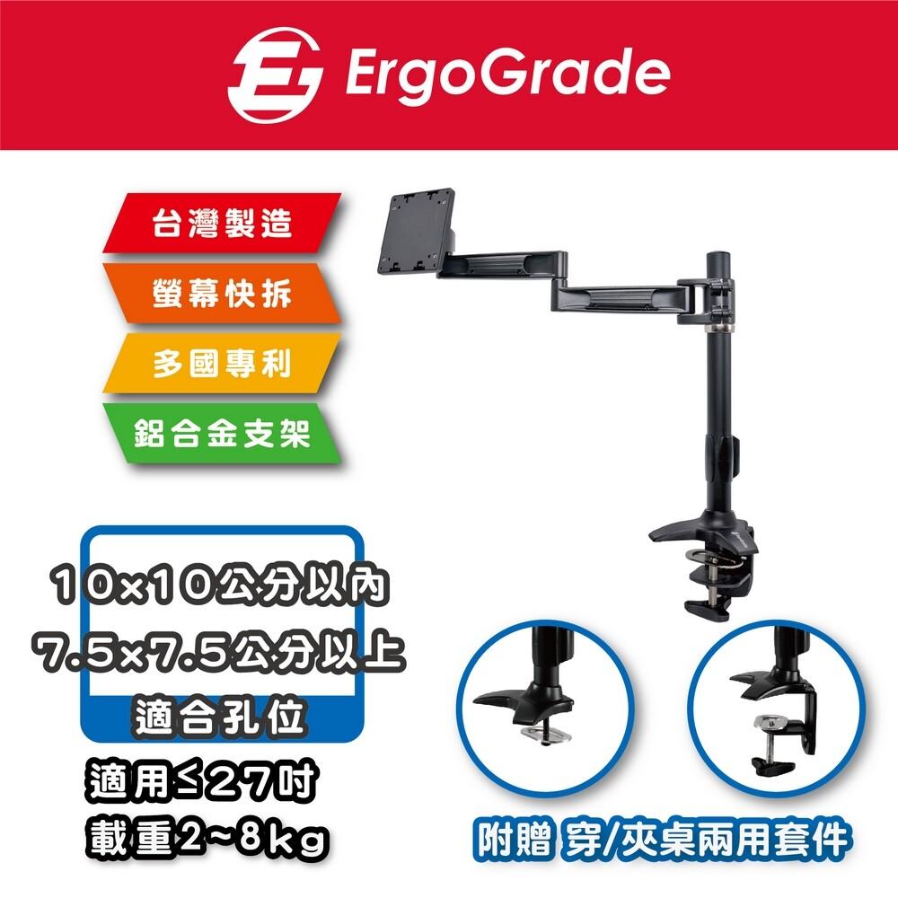 ergograde 快拆式穿夾兩用鋁合金螢幕支架(egtc210q)/電腦螢幕支架/支撐架/螢幕架