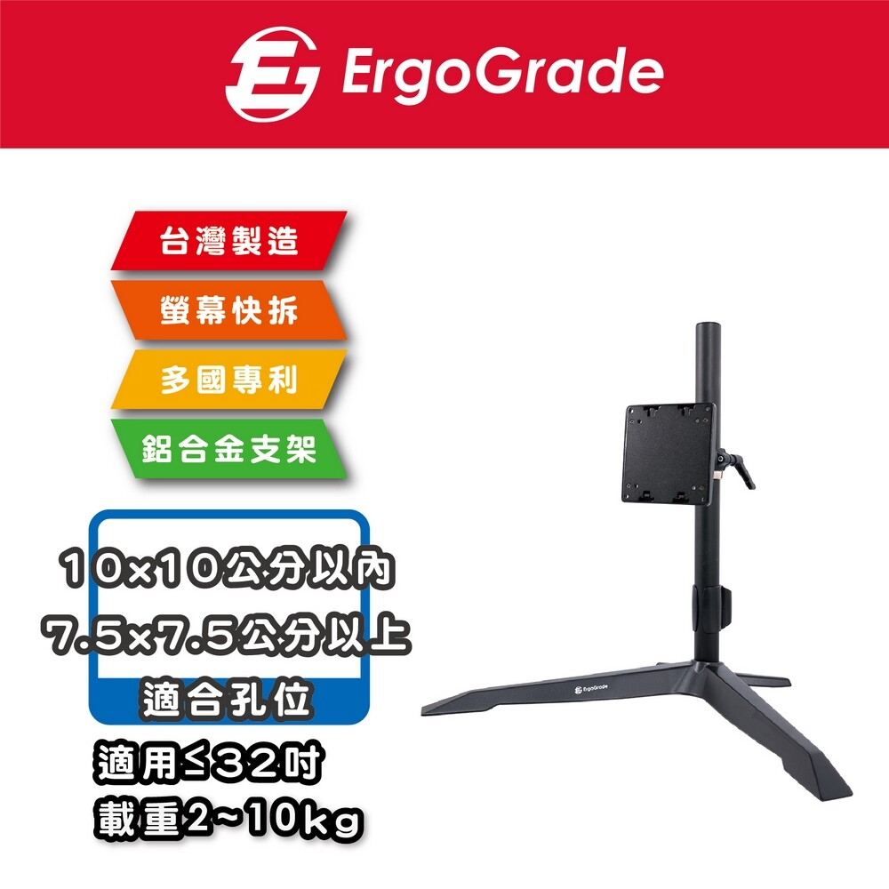 ergograde 快拆式鋁合金桌上型單螢幕支架(egts011q)/電腦螢幕支架/支撐架/螢幕架/
