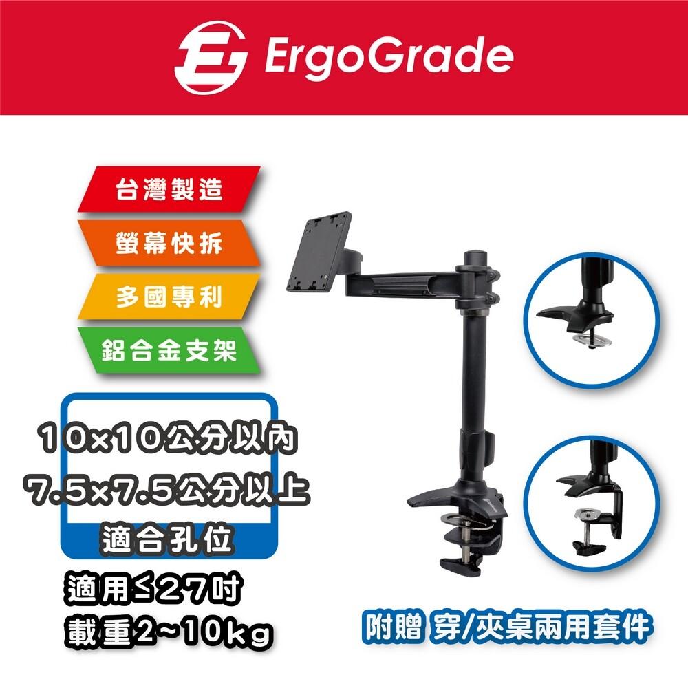ergograde 快拆式穿夾兩用鋁合金單螢幕支架(egtc110q)電腦螢幕支架/支撐架/螢幕架
