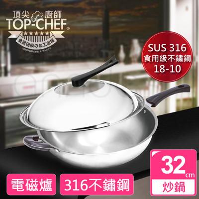 頂尖廚師 Top Chef 316七層複合金不鏽鋼炒鍋32公分單耳-可用電磁爐 D015100015 (7.2折)