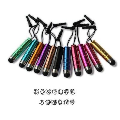 電容筆手寫筆觸屏筆手機電容筆防塵塞電容筆手機筆帶防塵塞-顏色隨機 A010100142 (1.5折)