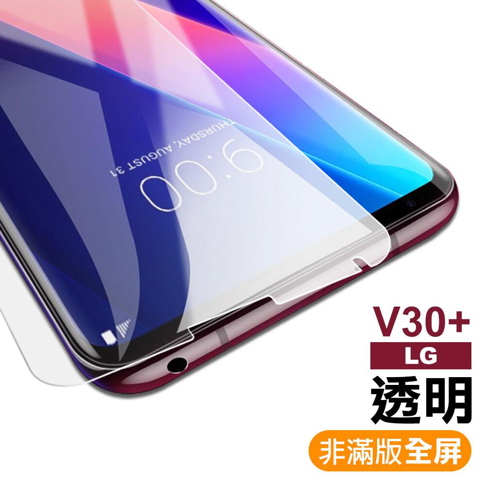 lg v30+ 透明 9h 鋼化玻璃膜 v30 plus 手機 鋼化膜 保護貼