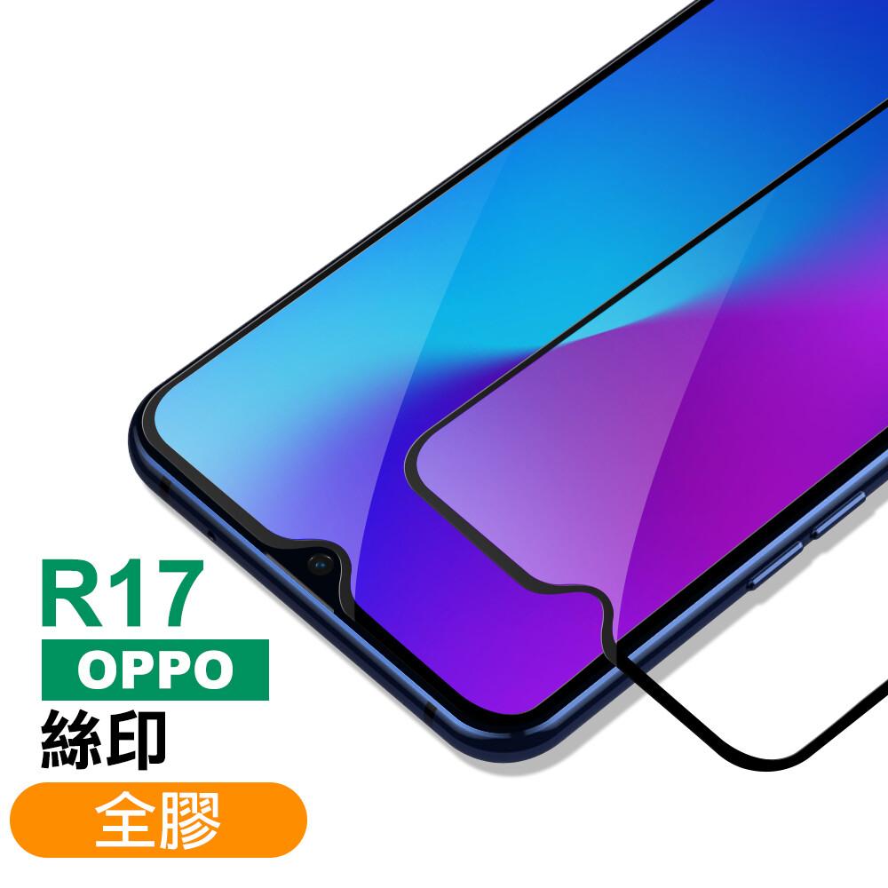 oppo r17 絲印 滿版全膠 9h 鋼化玻璃膜 手機 保護貼