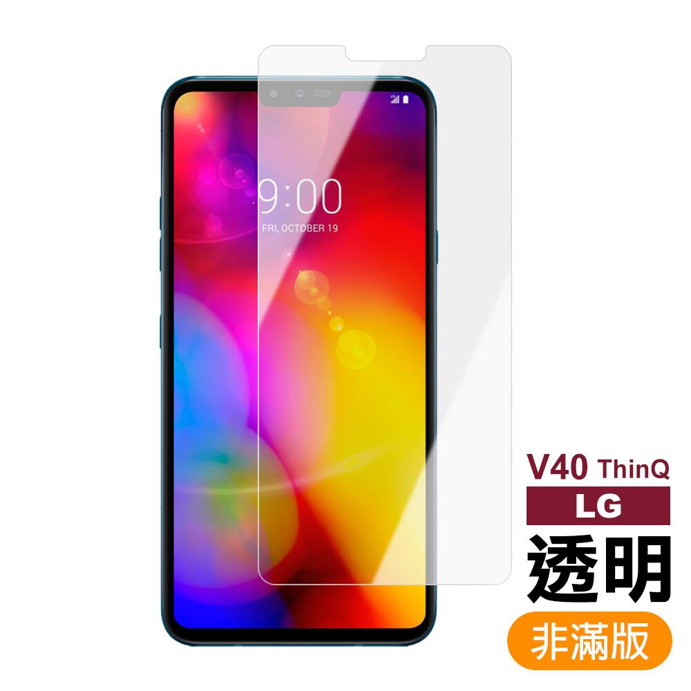 lg v40 thinq 高清透明 9h鋼化玻璃膜 手機 保護貼 手機 保護貼 保護膜