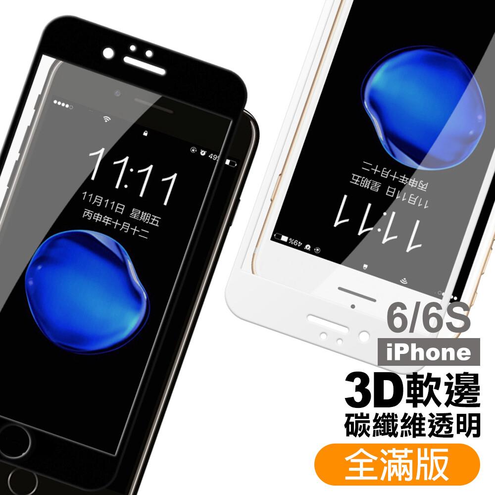 i6/i6s 軟弧邊纖維全屏鋼化玻璃膜-黑 手機 保護貼