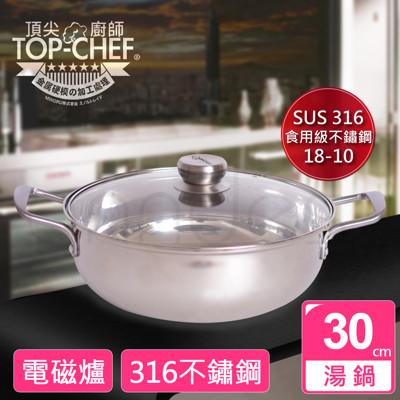 頂尖廚師 Top Chef 316頂級不鏽鋼火鍋30CM-可用電磁爐 D015100018 (5.4折)
