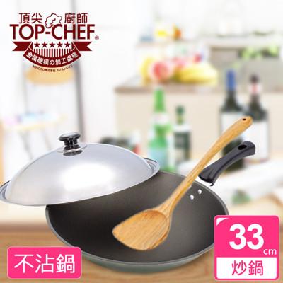 頂尖廚師 Top Chef 頂級鑄造不沾炒鍋33公分-單柄無耳 D015100004 (8.5折)