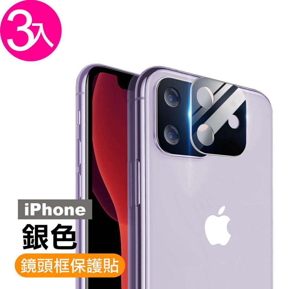 iphone 11電鍍 手機 鏡頭框 保護貼-超值3入組
