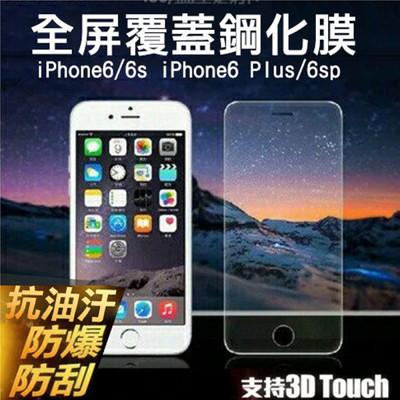iphone 6 plus 透明 鋼化膜  全屏鋼化膜 6s  A010100151 (2.3折)