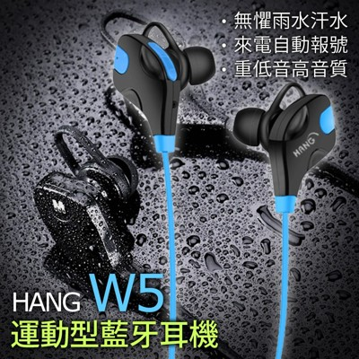 HANG W5 運動型藍牙耳機 運動 重低音 防汗水 來電報號 AC000583004 (5.3折)