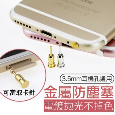 iphone 6/6s plus專用 mini取卡針/手機耳機孔防塵塞-顏色隨機A010100163 (1.1折)