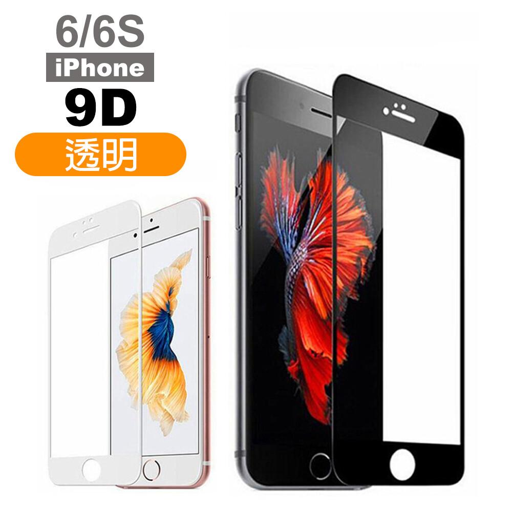 iphone6/i6s 9d冷雕 鋼化玻璃膜-白 手機 保護貼