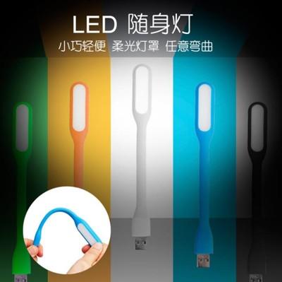 usb led小夜燈 燈 鍵盤燈 防水可折彎 電腦燈 行動電源 燈-顏色隨機 D011200088 (1.7折)