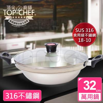 頂尖廚師 Top Chef 經典316單層不鏽鋼萬用鍋32公分-不能用電磁爐 D015100019 (5.4折)