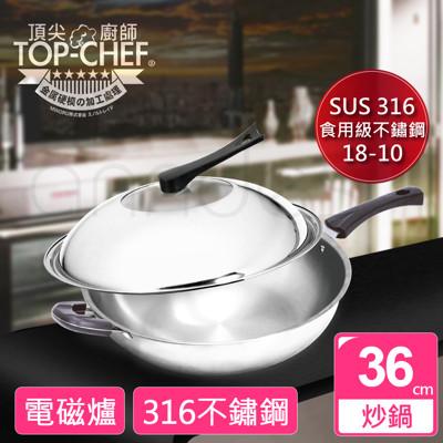 頂尖廚師 Top Chef 316七層複合金不鏽鋼炒鍋36公分單耳-可用電磁爐 D015100013 (7.6折)