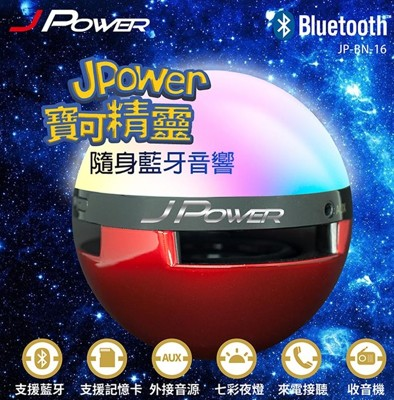 JPOWER 杰強 寶可精靈七彩藍芽喇叭 (6.3折)