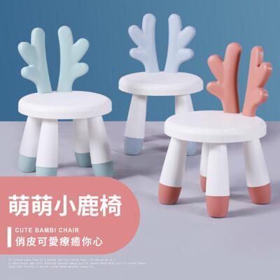 IDEA-俏皮可愛萌萌小鹿椅 兒童椅凳 (4.4折)