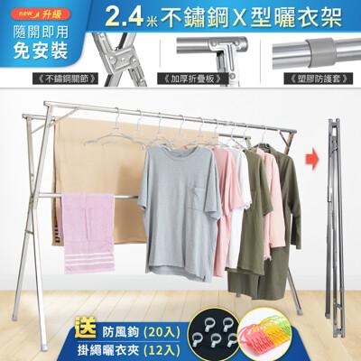IDEA-X型全折疊2.4米不鏽鋼三桿伸縮棉被曬衣架 (2.7折)