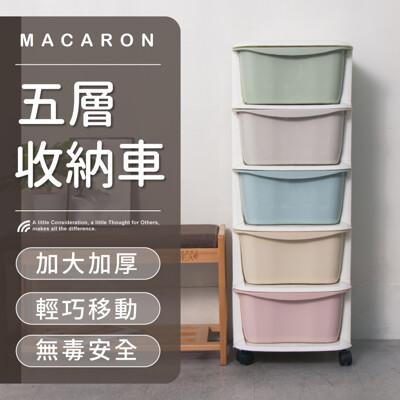 idea-馬卡龍輕巧系列五層收納車 (3.2折)