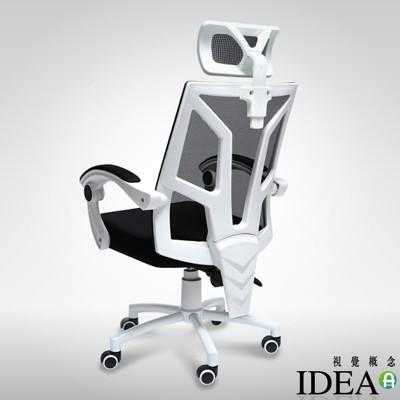 IDEA-家庭/辦公專用設計款人體工學電腦椅-PU靜音滑輪