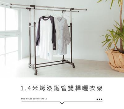 IDEA-日系不鏽鋼雙桿伸縮衣架 (4折)