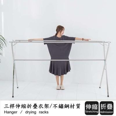 IDEA-X型全折疊2米4不鏽鋼三桿伸縮棉被曬衣架 (3.7折)