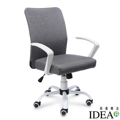 IDEA-時尚新美學護腰機能性工學電腦椅-PU靜音滑輪 (5.6折)