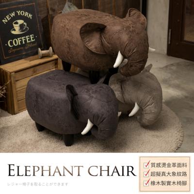 IDEA-Loft超萌大象實木短腿椅凳 (2.1折)