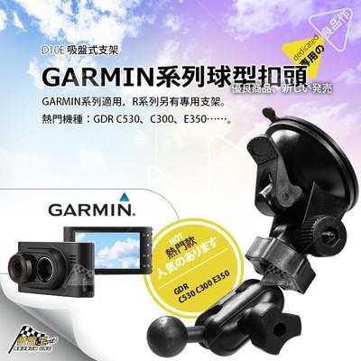 台南 破盤王 GARMIN 行車記錄器 導航【吸盤式支架】GDR C530 C300 E350 50 (6.5折)