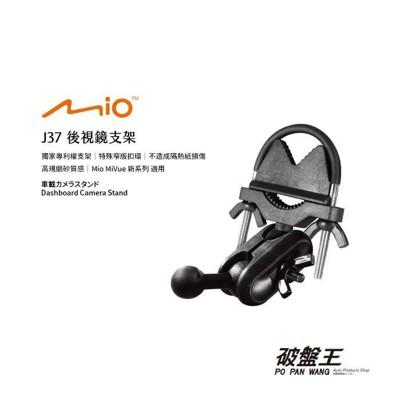 Mio 後視鏡支架 MiVue C310 C320 C325 C330 C335 C340 行車記錄 (7.2折)