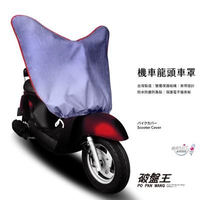 台製加長款機車 龍頭罩車頭罩 雙層防水機車罩 龍頭車罩 摩托車雨衣 狗狗肉 gogoro 2 3 (7.7折)