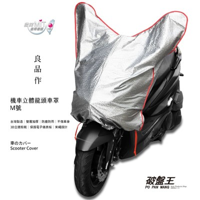 台灣製【雙層加厚加長款】M號 機車 龍頭罩 車頭罩 防水 防刮 車罩 雨衣 車衣 跑酷125 雷霆1 (9.1折)