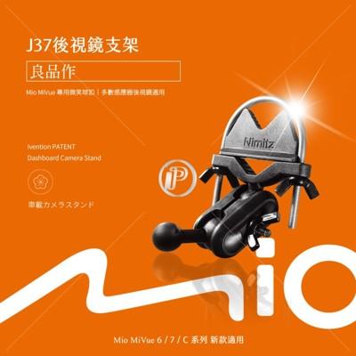Mio 後視鏡支架 MiVue 731 741 742 751 766pro 781 行車記錄器 J (7.2折)