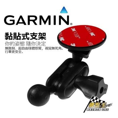 破盤王 GARMIN 行車記錄器/導航專用【3M 黏貼式支架】粘貼支架 GDR C530 C300 (6.2折)