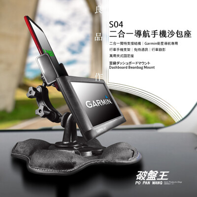 S04 長軸 Garmin+手機 2合1沙包座 Drive 52 Drive Smart 55 65 (8折)