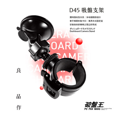 d45 圓柱型 機車行車記錄器快拆吸盤支架 mio 錄得清 愛國者 btw sjcam bikem (4.6折)