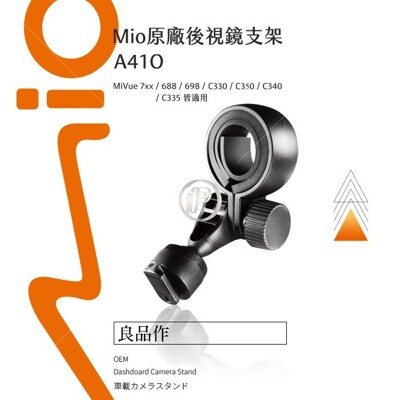 A41O Mio 行車記錄器 原廠後視鏡支架 MiVue 730 731 741 742 751 (9.8折)