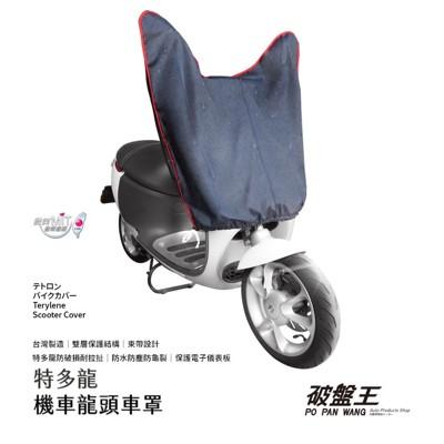 加長款 機車 龍頭罩特多龍車頭罩 雙層防水機車罩 龍頭車罩 台灣摩托車雨衣 狗狗肉 gogoro (7.7折)
