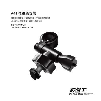 A41 Mio 後視鏡支架 C380 C515 C550 C570 C572 C575 行車記錄器 (3.4折)